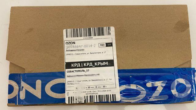 Один из жителей Крыма утверждает, что в этом конверте ему прислали карту MasterCard