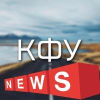 Горячие новости КФУ