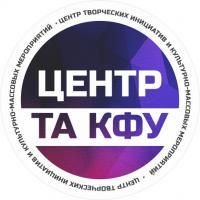 Центр творческих инициатив ТА КФУ