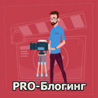 PRO-Блогинг