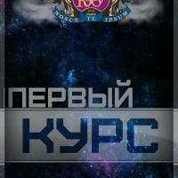 Первокурсники КФУ