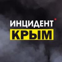 Инцидент Крым