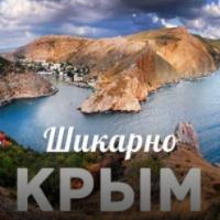 Шикарный Крым