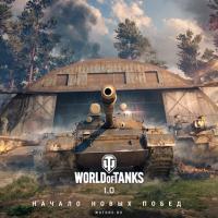 World of Tanks   Только для танкистов